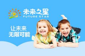 未来之星连锁幼儿园加盟