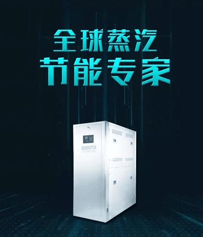 传统锅炉的革命-全智能蒸汽能机!节能30%以上,5秒出蒸汽!