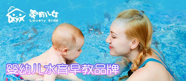 家有儿女水育早教