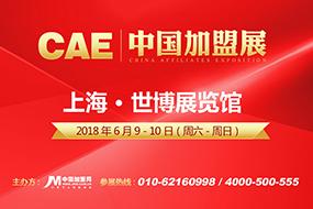 第12届中国加盟展