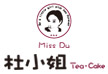 杜小姐茶饮