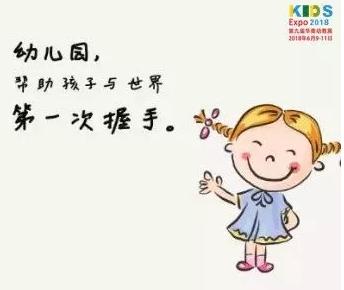2018华南幼教展,孩子遇到的每个问题都是教育的机会