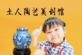 土人陶艺美创馆加盟
