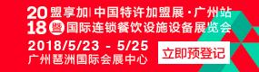 中国特许展-武汉站
