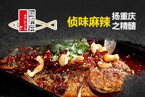鱼侦炭鱼火锅