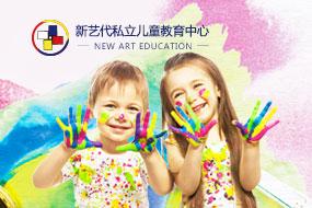 新艺代少儿美术加盟
