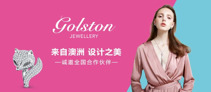 Golston珠宝