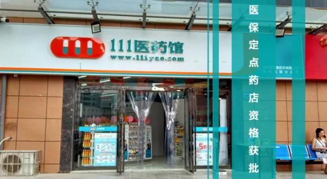 喜报:111医药馆陕西宝鸡地区5家门店获批医保定点药店资格