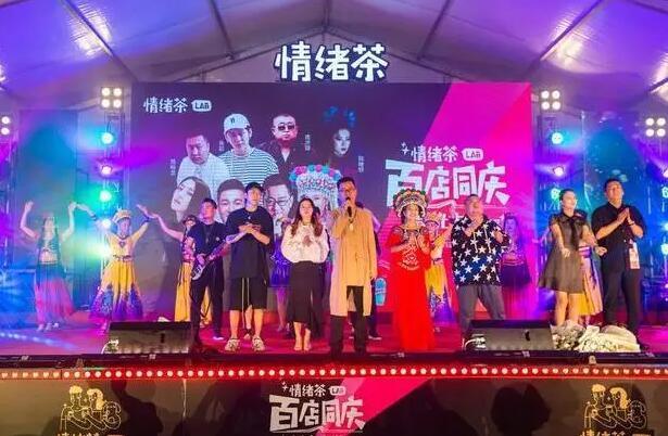 情绪茶百店同庆 CCTV星光大道的冠军歌手齐捧场