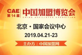 第14届CAE中国加盟博览会