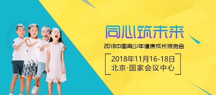 中国青少年健康成长博览会