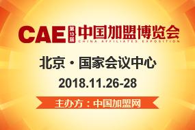 第13届中国加盟博览会