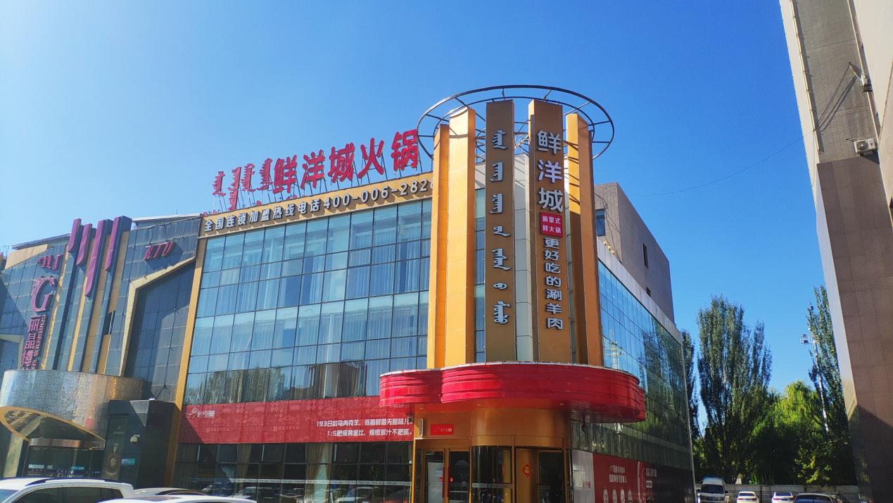 鲜洋城火锅加盟,餐饮创业者的优选诚信品牌