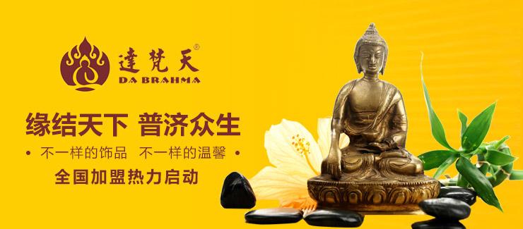 达梵天佛教饰品