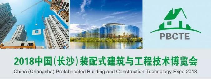 【重磅】定荣家受邀参加2018年中国(长沙)装配式建筑与工程技术博览会