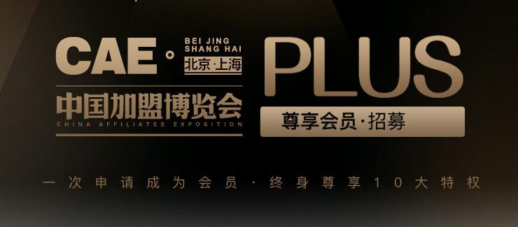 中国加盟博览会PLUS会员