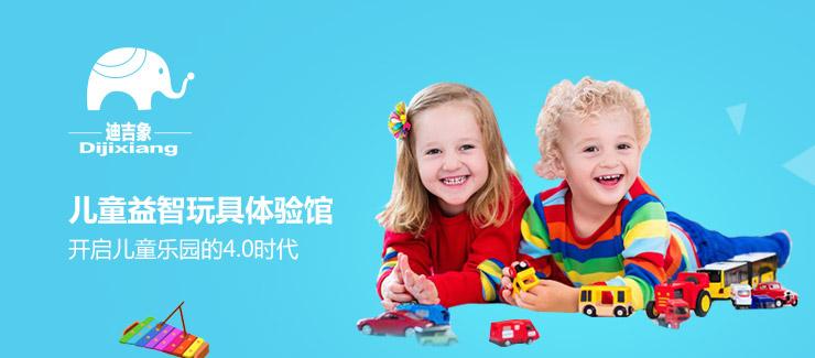 迪吉象玩具脑力馆