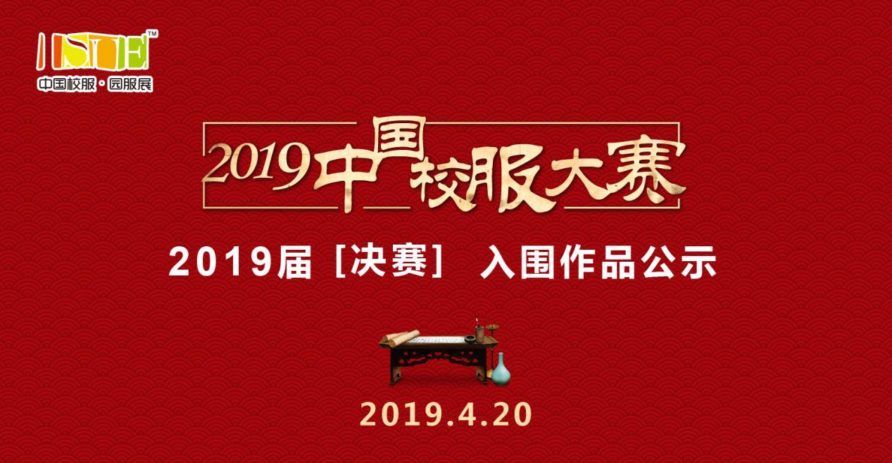 2019届中国校服设计大赛决赛入围作品名单公示