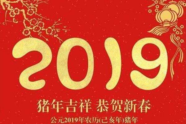 最新资讯_春节放假安排最新消息》》》2019年春节放假安排时间表