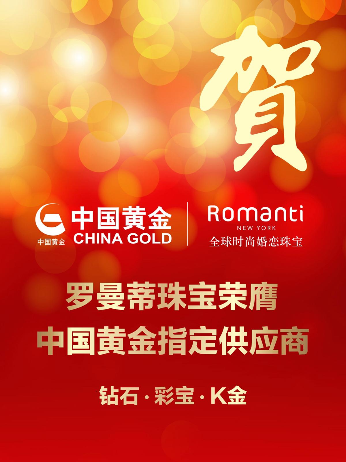 中國黃金指定供應商.jpg